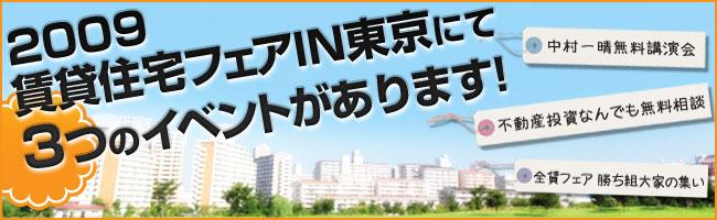 2009賃貸住宅フェアIN東京にて3つのイベントがあります!中村一晴無料講演会/不動産投資なんでも無料相談/全賃オフィシャル飲み会