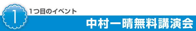 1つ目のイベント/中村一晴無料講演会