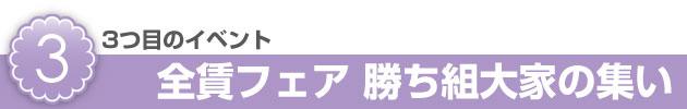 3つ目のイベント/全賃オフィシャル飲み会