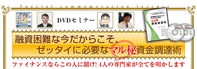 6月27日開催【資金調達術セミナー】