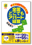 senmon_01_book.jpg