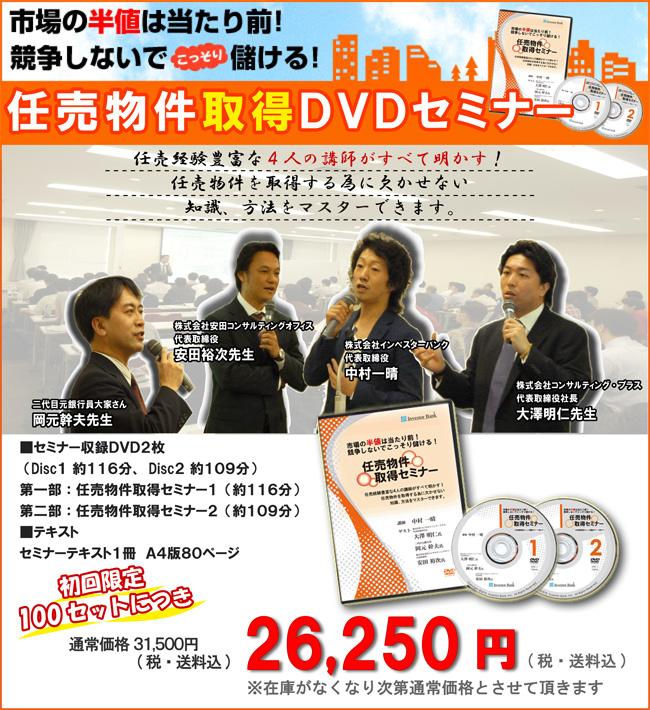 3月20日開催【任売物件取得セミナー】
