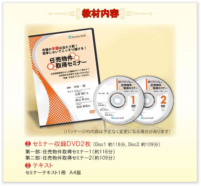 DVD教材内容について
